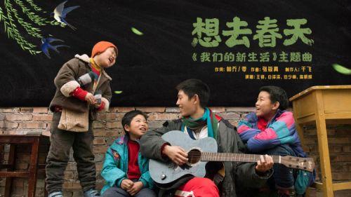 网络电影《我们的新生活》发布主题曲,王锵戳泪演绎