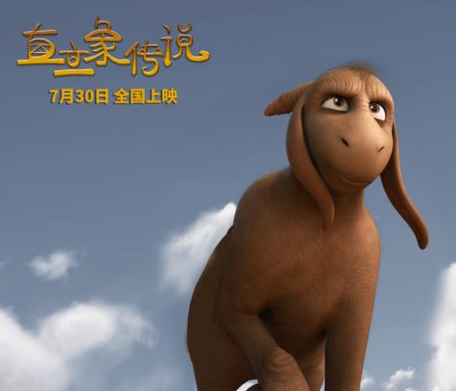 动画电影《直立象传说》曝剧照 亲情励志成暑期档动画电影热门