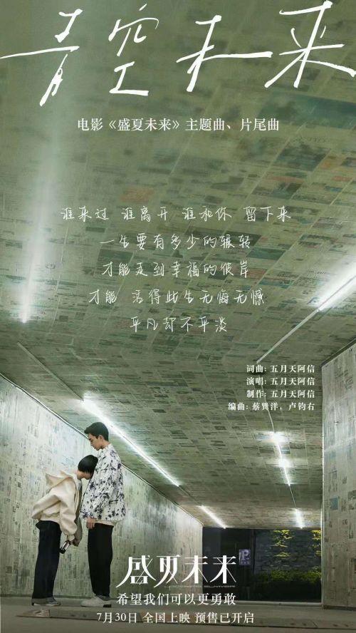 《盛夏未来》主题曲X片尾曲《青空未来》MV发布 阿信献唱勇敢青春
