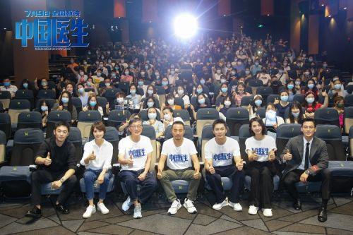 《中国医生》上海千人观影感动全场 张文宏肯定:影片超乎我预期