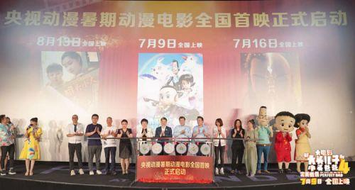 """央视动漫暑期动漫电影首映 """"新大头儿子""""4将于7月9日上演"""