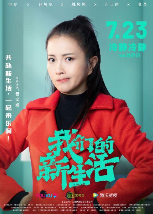 电影《我们的新生活》发布角色海报 全明星阵容倾情演绎