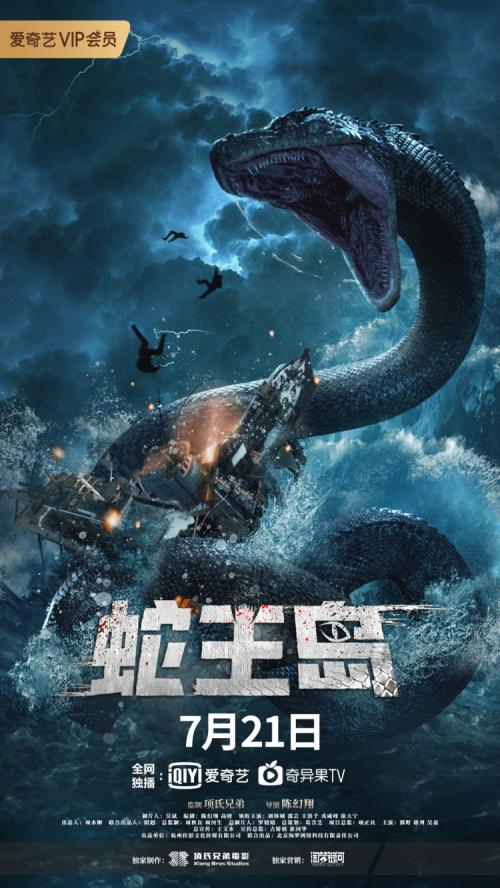 电影《蛇王岛》将于7月21日上线 泰坦巨蟒开启狂暴之战