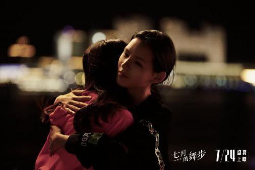 青春喜剧电影《七月的舞步》发终极海报,7月24日全国上映