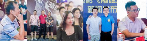 院线电影《隔世追凶》发布会暨启动仪式在福州举行