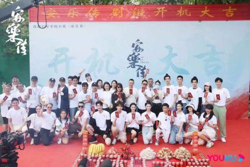 古装虐恋爽剧《安乐传》开机 迪丽热巴、龚俊、刘宇宁主演