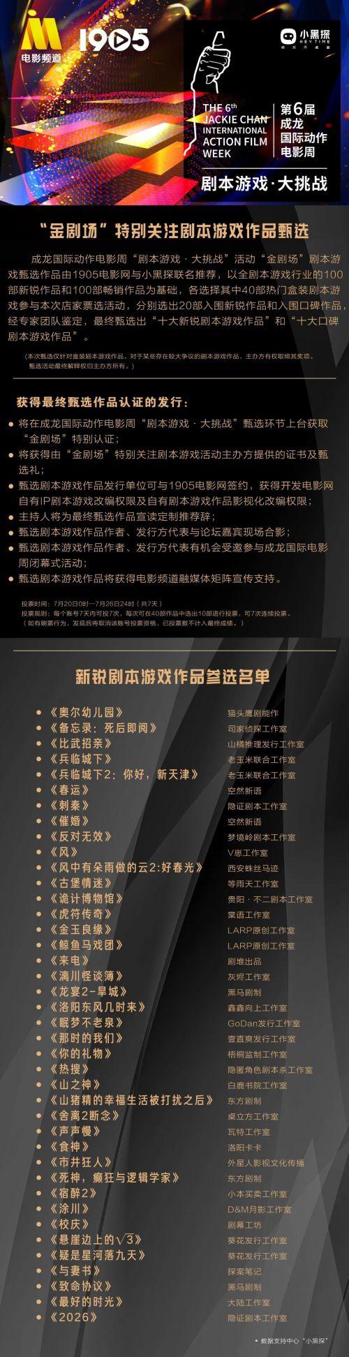 """成龙国际动作电影周""""剧本游戏·大挑战""""活动启动"""