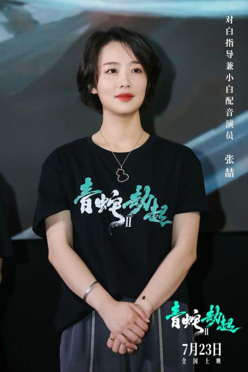 电影《白蛇2:青蛇劫起》首映礼北京举行 感动赵雅芝