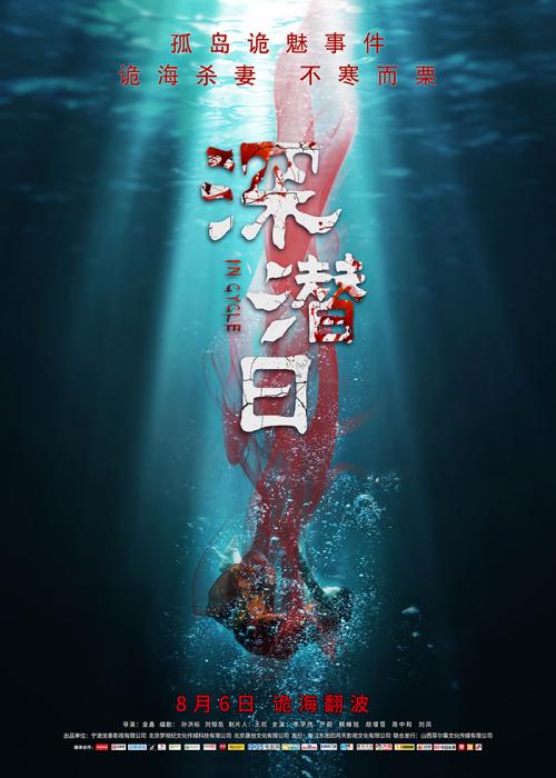 恐怖电影《深潜日》定档8月6日 诡域涌动,深海行凶
