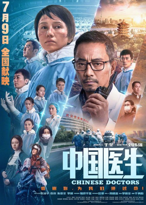 《中国医生》票房将破10亿大关《燃野少年的天空》票房将破1亿