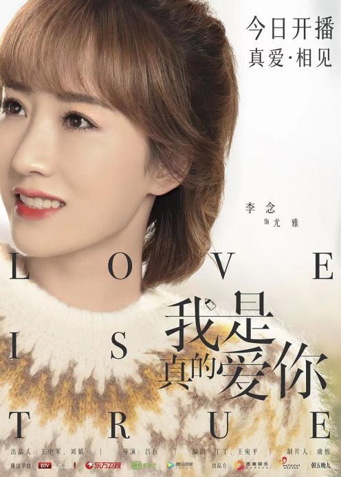 都市爱情剧《我是真的爱你》热播 刘涛、李念、杜淳等主演