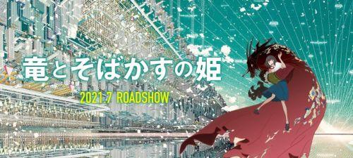细田守导演新作剧场版动画《龙与雀斑公主》7月16日本上映