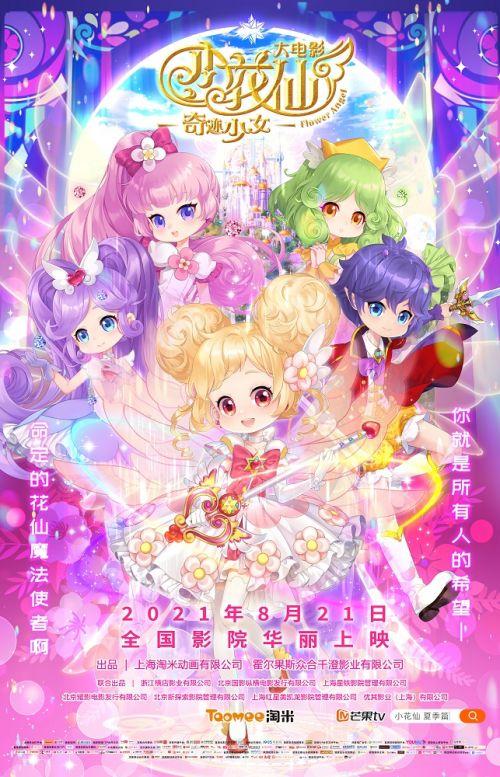动画电影《小花仙大电影:奇迹少女》定档8月21日全国上映