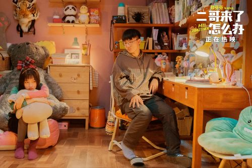 《二哥来了怎么办》曝正片片段引人共鸣 以欢乐展开重组家庭的相处模板