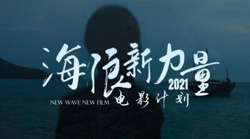 """首届""""海浪新力量电影计划""""曝预告,9月8日至9月11日举办"""