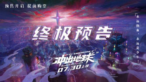 科幻动画电影《冲出地球》将映 这一次看中国人拯救地球