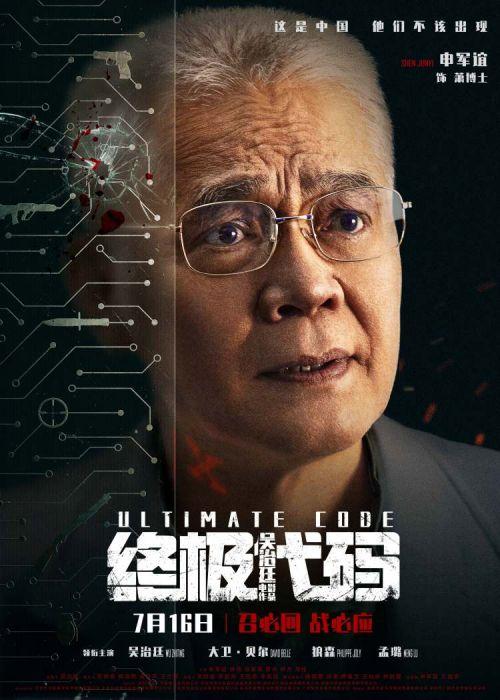 电影《终极代码》定档7月16日全国上映 人物海报曝光全阵容