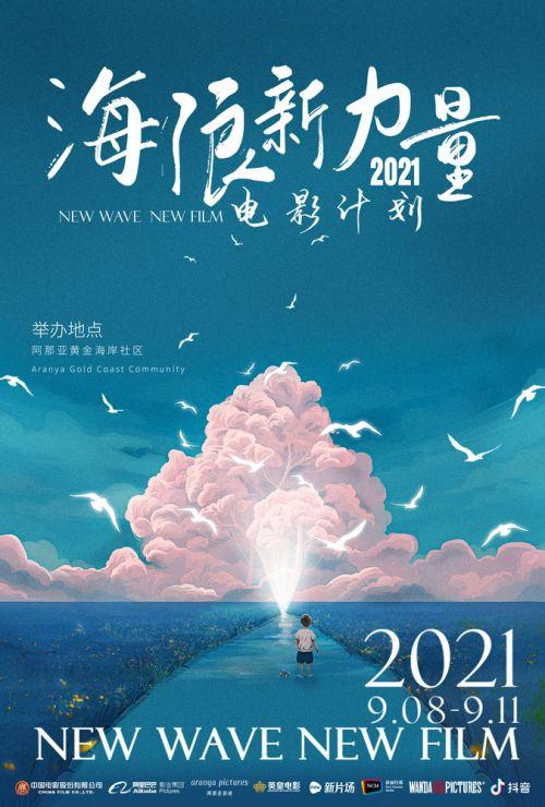 首届海浪新力量电影计划9月启幕顶尖电影人齐聚阿那亚挖掘好故事