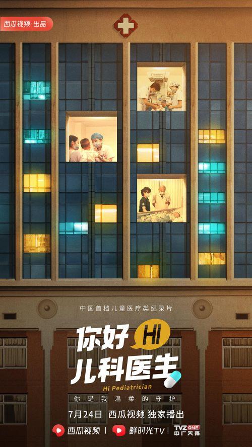 西瓜视频独家上线中国首档儿童医疗纪录片《你好,儿科医生》