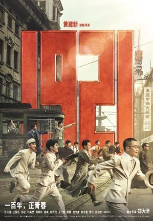 电影《1921》:从历史纵深处回望初心 听开天辟地时青春风雷