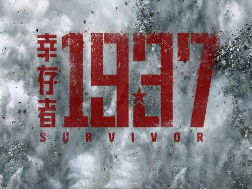 网络电影《幸存者1937》上线 严肃战争场面震撼人心