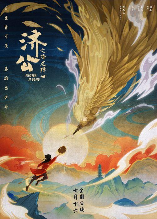 动画电影《济公之降龙降世》发布手绘海报 成都路演笑泪交织