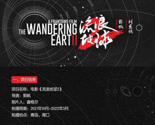 电影《流浪地球2》将于今年10月开机 2023年大年初一上映