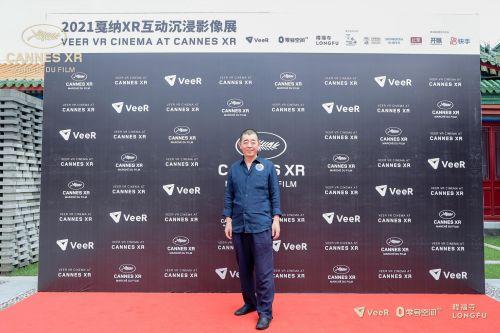 第三届戛纳XR沉浸影像单元线上颁奖典礼举办