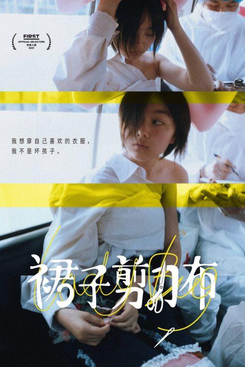 电影《裙子剪刀布》入围第15届FIRST青年电影展主竞赛单元最佳剧情长片