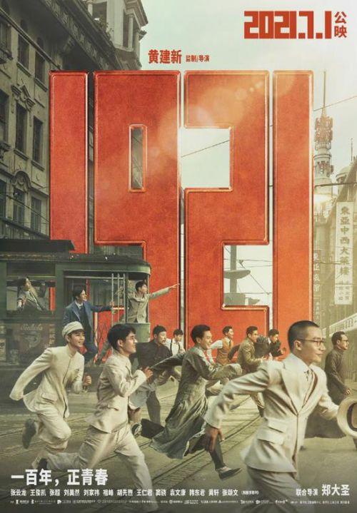 电影《1921》累计票房破2亿 各平台口碑出炉