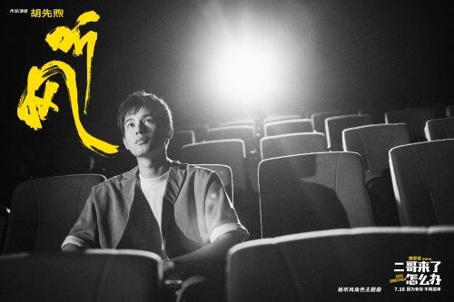 胡先煦原创《听风》表达心声 《二哥来了怎么办》发角色曲MV引网友共鸣