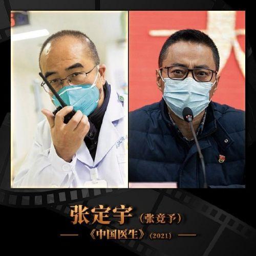 张涵予揭秘电影《中国医生》原型张定宇:他曾急得大哭