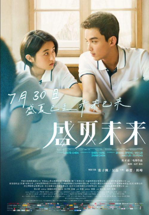 电影《盛夏未来》发布全新花絮 吴磊张子枫甜笑对视玩仙女棒