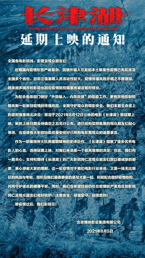 战争电影《长津湖》官宣延期上映 新档期另行公布