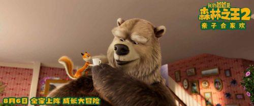 动画电影《我的爸爸是森林之王2》全国上映 四大看点揭秘