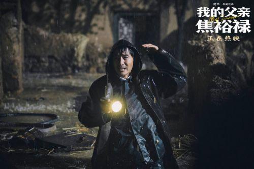 """《我的父亲焦裕禄》今日上映 三大看点打造暑期最""""破防""""影片"""