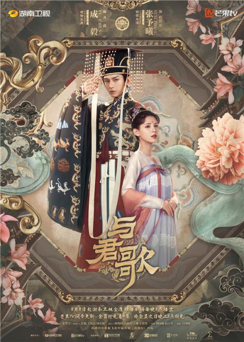 电视剧《与君歌》定档8月8日开播 成毅张予曦领衔主演