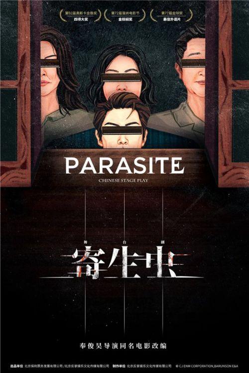 奉俊昊执导电影《寄生虫》改编同名舞台剧启动 郝蕾将主演