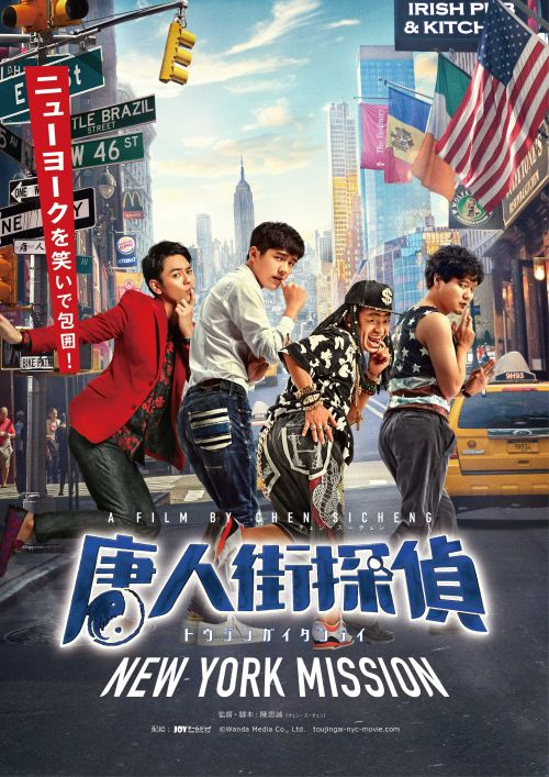电影《唐人街探案2》发日本版预告,11月12日将在日本上映