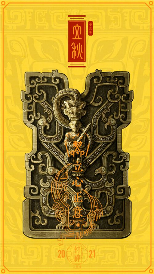 电影《封神三部曲》发布立秋节气海报 图案精致秋意浓