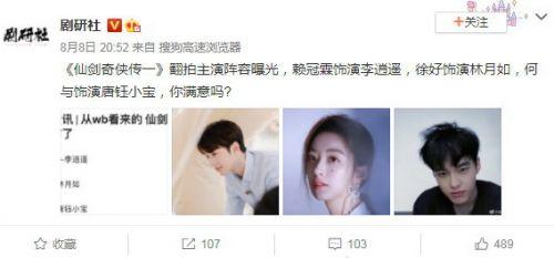 传《仙剑奇侠传1》翻拍剧李逍遥演员暂定 赵灵儿人选未曝光