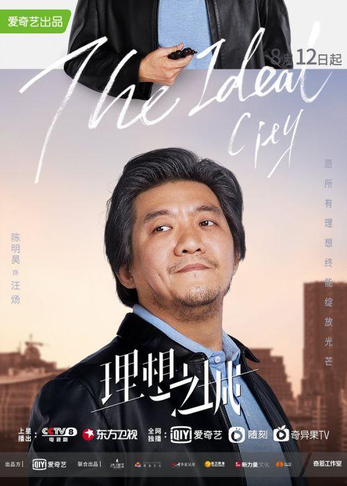 《理想之城》定档8月12日,孙俪赵又廷于和伟合力演绎真实职场