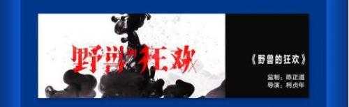 《无声》导演柯贞年新片《营救》立项 陈正道监制