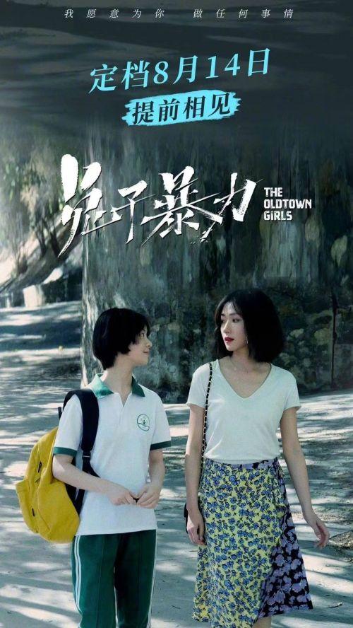 逆疫情而上!万茜李庚希主演家庭犯罪片《兔子暴力》提档8月14日上映