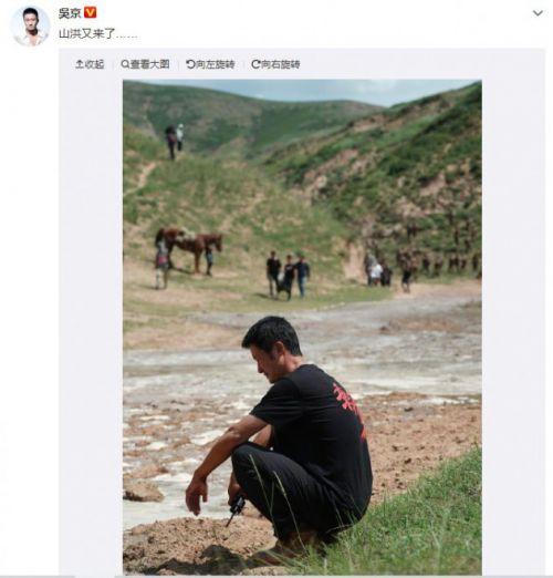吴京拍电影《我和我的父辈》遇自然灾害 山洪冲击车辆