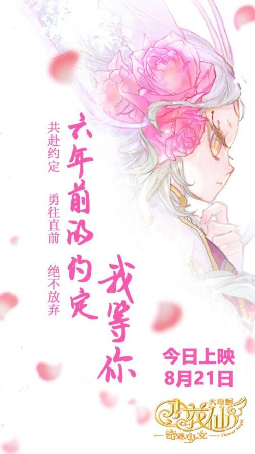 电影《小花仙大电影:奇迹少女》今日上映,爱与希望决不放弃