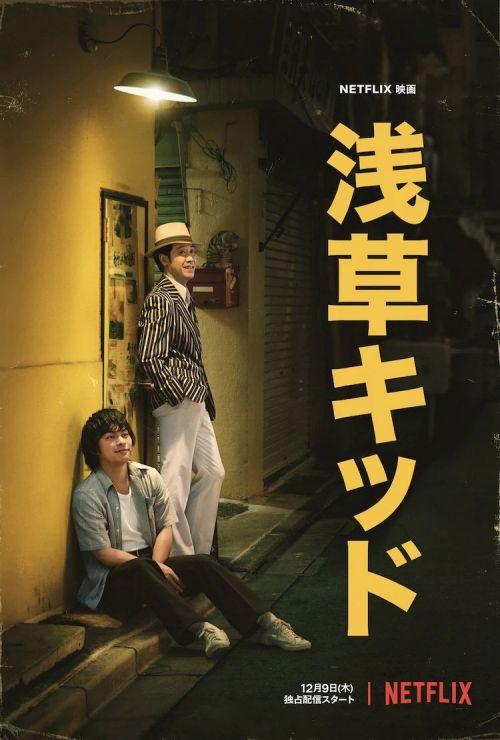 Netflix传记片《浅草小子》发布海报,定档12月9日上线