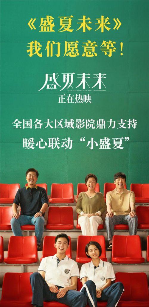 电影《盛夏未来》获各地影院力挺 七夕赠票活动开启