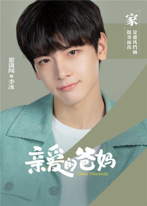 《亲爱的爸妈》今晚开播 闫妮王砚辉探索重组家庭相处之道