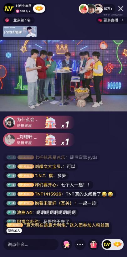 """快手娱乐携严浩翔打造17岁生日会 与粉丝来一场""""双向奔赴"""""""